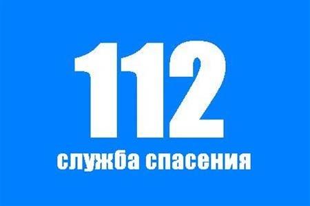 Одобрен закон о едином экстренном номере 112